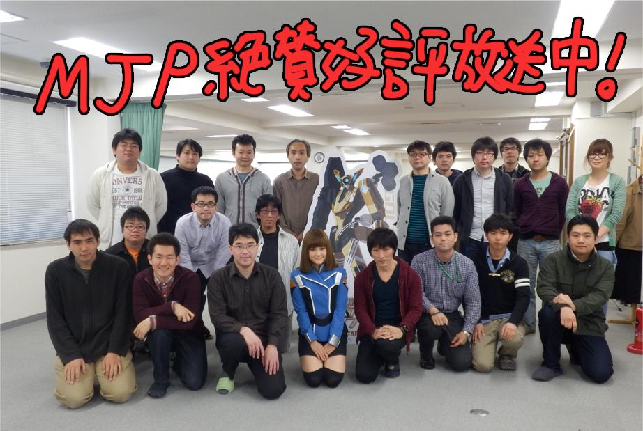 MJP取材
